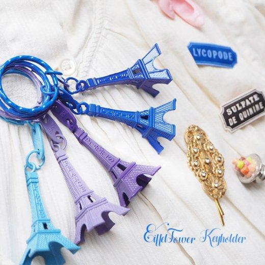 【単品販売】フランスお土産 エッフェル塔キーホルダー (BLUE→PURPLE系)【画像2】
