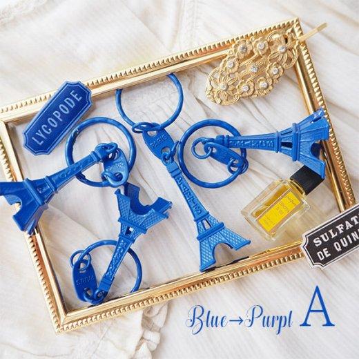 【単品販売】フランスお土産 エッフェル塔キーホルダー (BLUE→PURPLE系)【画像3】