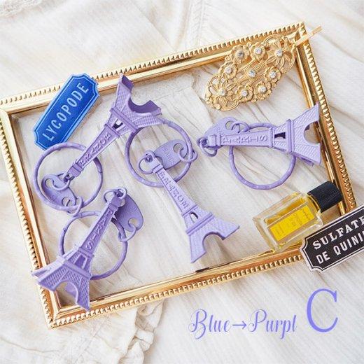 【単品販売】フランスお土産 エッフェル塔キーホルダー (BLUE→PURPLE系)【画像5】