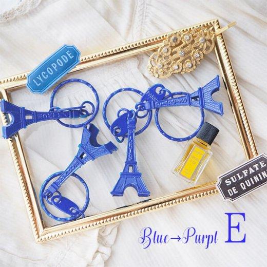 【単品販売】フランスお土産 エッフェル塔キーホルダー (BLUE→PURPLE系)【画像7】