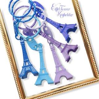 【単品販売】フランスお土産 エッフェル塔キーホルダー (BLUE→PURPLE系)