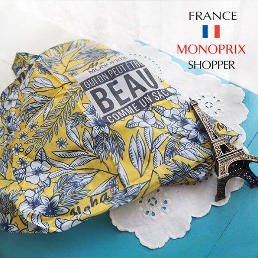 【フランス直輸入!】 MONOPRIX モノプリ エコバッグ【イエロー ALOHA】【画像2】