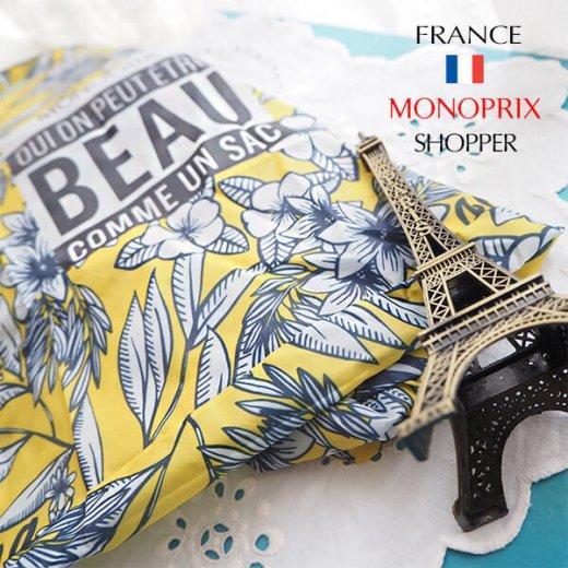 【フランス直輸入!】 MONOPRIX モノプリ エコバッグ【イエロー ALOHA】【画像3】