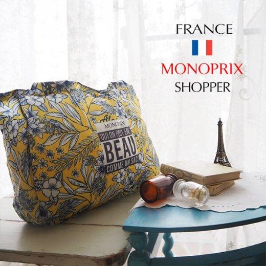 【フランス直輸入!】 MONOPRIX モノプリ エコバッグ【イエロー ALOHA】【画像6】