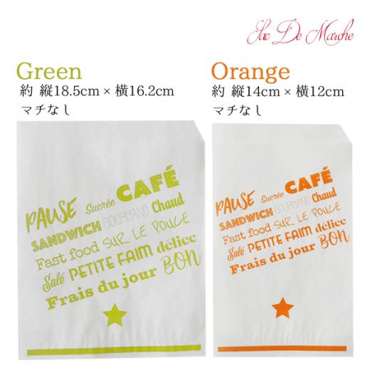 マルシェ袋 フランス 海外市場の紙袋(Pause sucrée CAFÉ M グリーン)5枚セット【画像9】