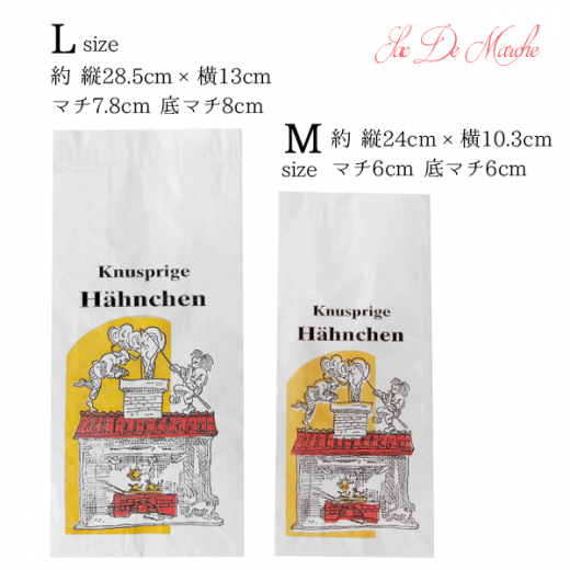 【単品販売】デッドストック マルシェ袋 ドイツ 海外市場の紙袋(サクサク チキン Lサイズ・Mサイズ)【画像11】