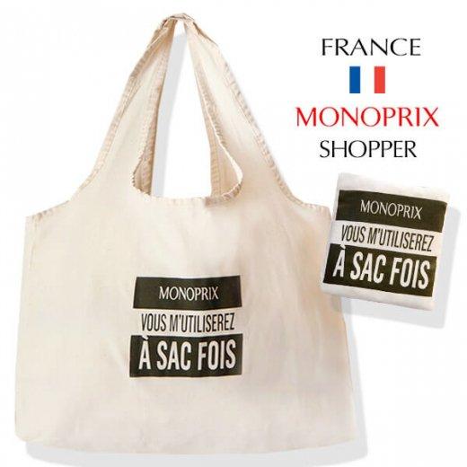 【フランス直輸入!】 MONOPRIX モノプリ エコバッグ【オーガニック コットン 100% BIOコットン 】