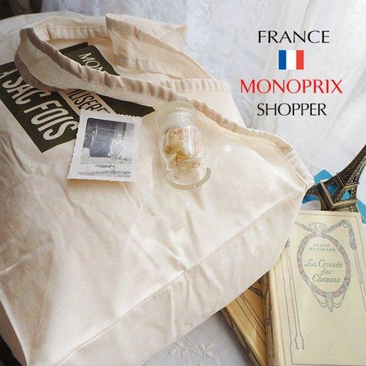【フランス直輸入!】 MONOPRIX モノプリ エコバッグ【オーガニック コットン 100% BIOコットン 】【画像5】