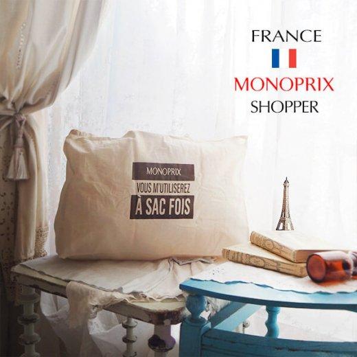 【フランス直輸入!】 MONOPRIX モノプリ エコバッグ【オーガニック コットン 100% BIOコットン 】【画像8】