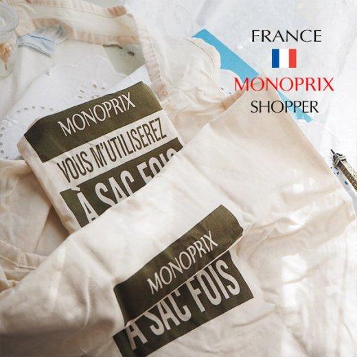 【フランス直輸入!】 MONOPRIX モノプリ エコバッグ【オーガニック コットン 100% BIOコットン 】【画像9】