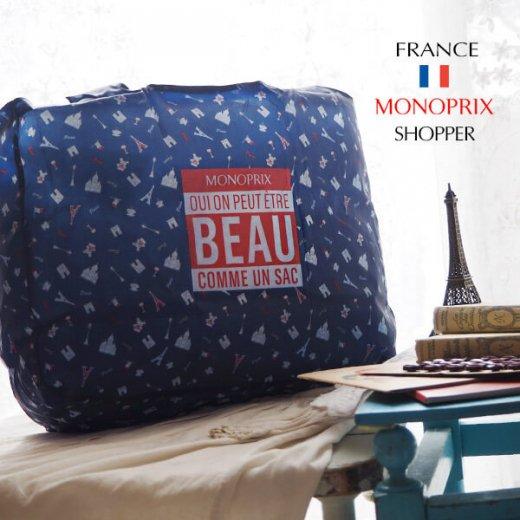 【フランス直輸入!】 MONOPRIX モノプリ エコバッグ【ブルー パリ・エッフェル塔 ノートルダム大聖堂 ムーラン・ルージュ 国旗】 【画像11】