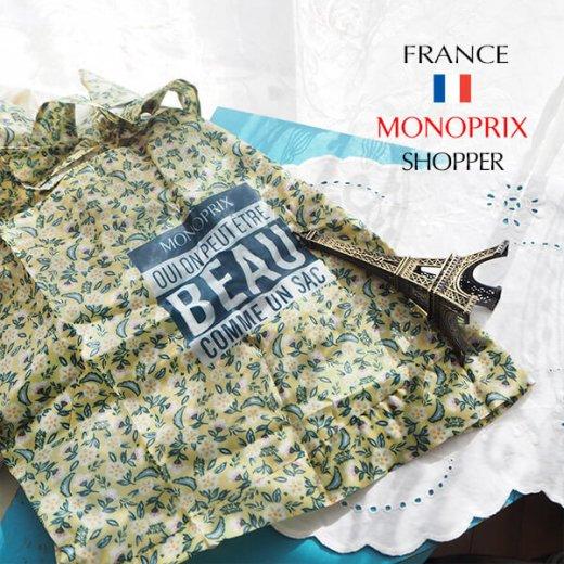 【フランス直輸入!】 MONOPRIX モノプリ エコバッグ【フラワーモチーフ イエロー グリーン】 【画像2】
