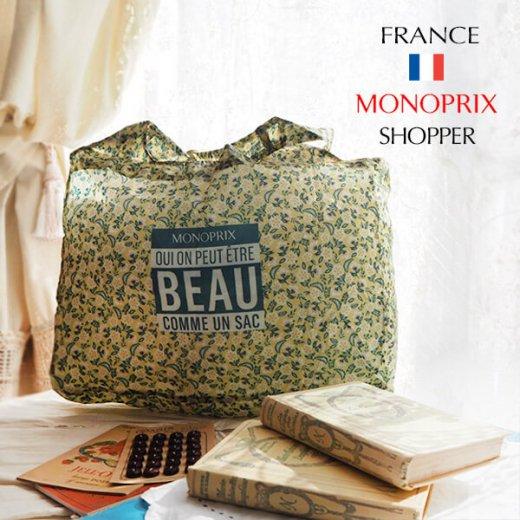 【フランス直輸入!】 MONOPRIX モノプリ エコバッグ【フラワーモチーフ イエロー グリーン】 【画像11】