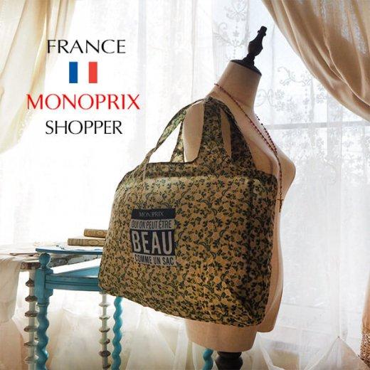【フランス直輸入!】 MONOPRIX モノプリ エコバッグ【フラワーモチーフ イエロー グリーン】 【画像4】