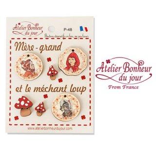 【お得なボタンセット】フランス輸入ボタン アトリエ・ボヌール・ドゥ・ジュール(赤ずきん おばあさん おおかみ きのこ)
