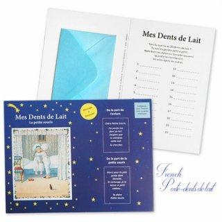 フランス 乳歯入れ封筒つき ポストカード(乳歯入れ リボン 女の子 男の子 プレゼント 欧米 乳歯とねずみの風習 出産祝い )