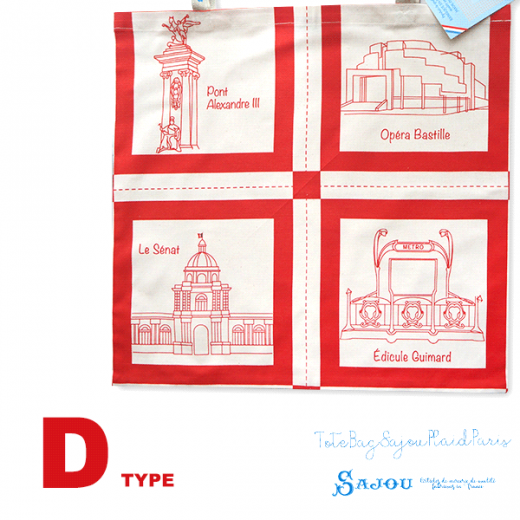 【単品販売】フランス製 SAJOU メゾン サジュー パリの街 エコバッグ トートバッグ ショルダーバッグ【Bシリーズ TOTE BAG SAJOU PLAID PARIS】【画像2】