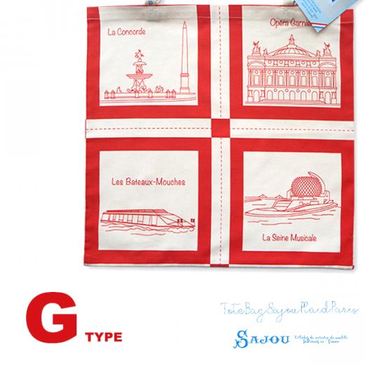 【単品販売】フランス製 SAJOU メゾン サジュー パリの街 エコバッグ トートバッグ ショルダーバッグ【Bシリーズ TOTE BAG SAJOU PLAID PARIS】【画像5】
