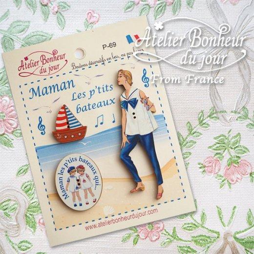 【お得なボタンセット】フランス輸入ボタン アトリエ・ボヌール・ドゥ・ジュール(マリン ヨット 幼子 Maman Les P'tits Bateaux お母さん)【画像5】