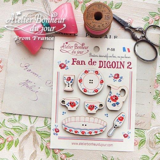 【お得なボタンセット】フランス輸入ボタン アトリエ・ボヌール・ドゥ・ジュール(ディゴワン プレート カップ パイ皿 ジャグ スパチュラ エッグスタンド Fan de  Digoin2)【画像2】