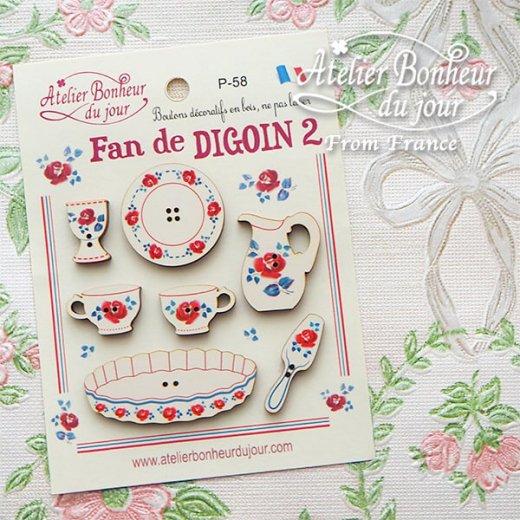 【お得なボタンセット】フランス輸入ボタン アトリエ・ボヌール・ドゥ・ジュール(ディゴワン プレート カップ パイ皿 ジャグ スパチュラ エッグスタンド Fan de  Digoin2)【画像5】