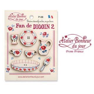 【お得なボタンセット】フランス輸入ボタン アトリエ・ボヌール・ドゥ・ジュール(ディゴワン プレート カップ パイ皿 ジャグ スパチュラ エッグスタンド Fan de  Digoin2)
