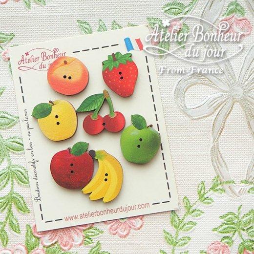 【お得なボタンセット】フランス輸入ボタン アトリエ・ボヌール・ドゥ・ジュール(フルーツ バナナ さくらんぼ いちご プラム りんご)【画像5】