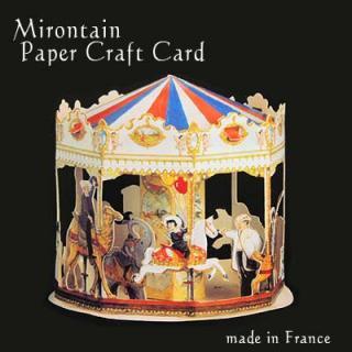 フランス ペーパークラフトカード 【メリーゴーランド】  Editions Mirontaine エディション ミロンテーン社