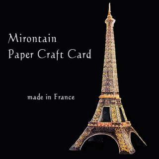 フランス ペーパークラフトカード 【エッフェル塔】  Editions Mirontaine エディション ミロンテーン社