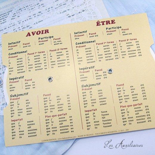 フランス製 フランス語 勉強表【画像5】