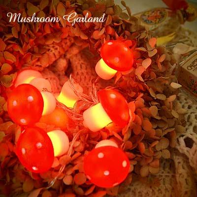 イギリス キノコ ランプ ガーランド 【マッシュルーム】