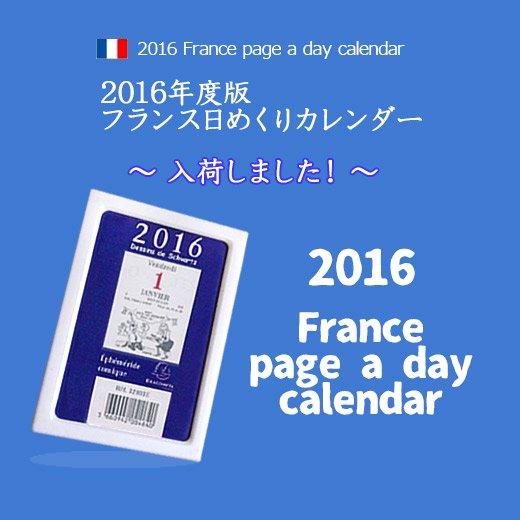 フランス日めくりカレンダー 2016 <挿絵入り>【画像2】