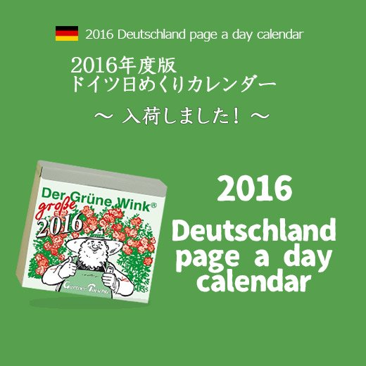 ドイツガーデニング日めくりカレンダー 2016  BRUNNEN (ブルネン) 【入荷しました!】【画像2】