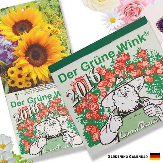 ドイツガーデニング日めくりカレンダー 2016  BRUNNEN (ブルネン) 【入荷しました!】【画像7】