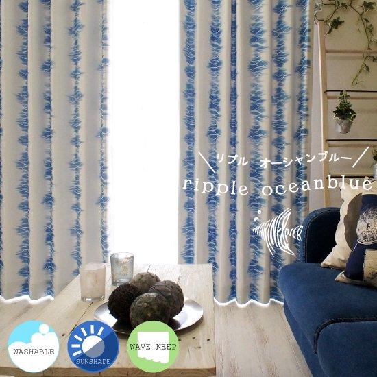【 MARINE & PIER 】  西海岸テイストの爽やかなデザイン遮光シリーズ <リプル オーシャンブルー>