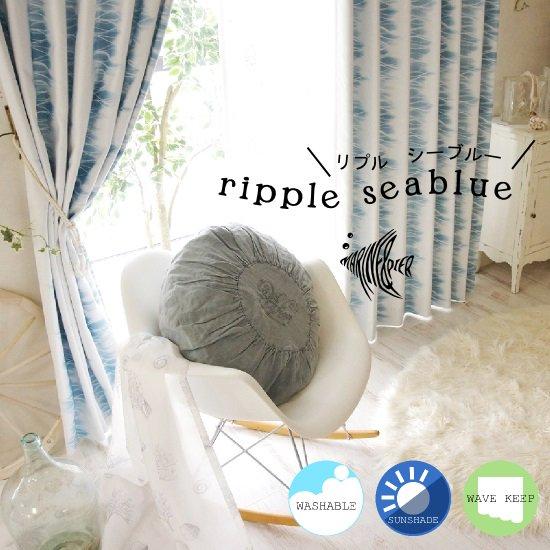 【 MARINE & PIER 】 自然がモチーフのデザイン遮光シリーズ <リプル シーブルー>※お届け約10日〜2週間