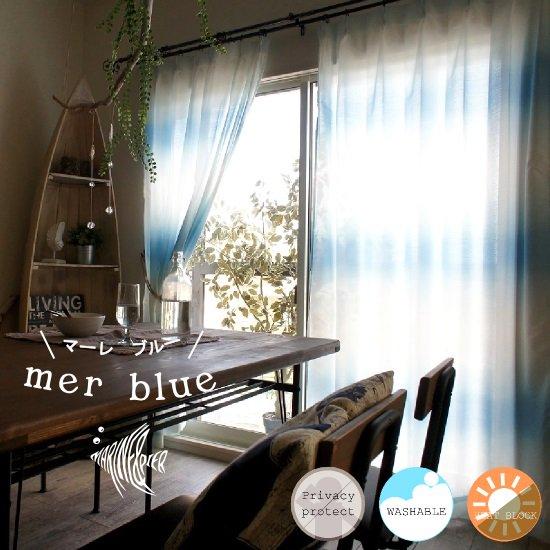 【 MARINE & PIER 】西海岸テイストの爽やかなデザインレースカーテン 遮像・遮熱機能付 <マーレ ブルー>