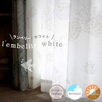 【 MARINE & PIER 】 自然がモチーフのデザインレースカーテン 遮像・遮熱機能付 <ランベリー ホワイト>