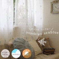 【 MARINE & PIER 】 西海岸テイストの爽やかなの[刺繍]デザインレースカーテン 遮像・遮熱機能付 <オトシゴ シーブルー>