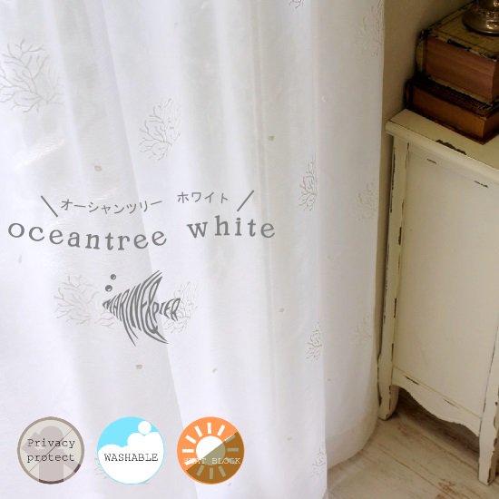 【 MARINE & PIER 】 自然がモチーフの[刺繍]デザインレースカーテン 遮像・遮熱機能付 <オーシャンツリー ホワイト>