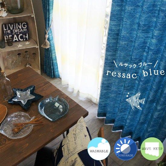 【 MARINE & PIER 】 自然がモチーフのデザイン遮光シリーズ <ルサック ブルー>