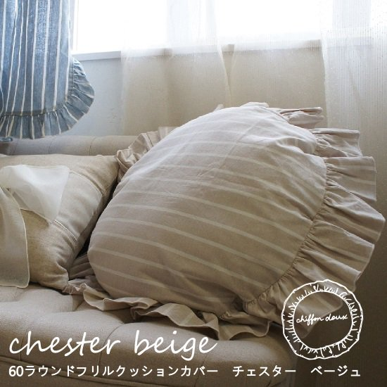 【 CHIFFON DOUX - シフォンドゥ - 】 天然素材 60cmラウンドフリルクッションカバー <チェスター ベージュ>