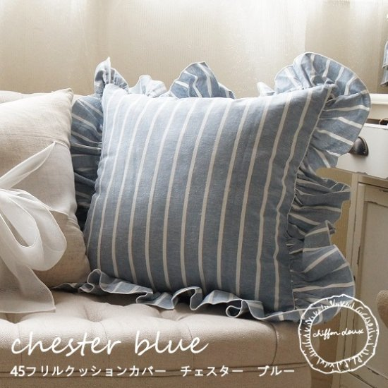 【 CHIFFON DOUX - シフォンドゥ - 】 天然素材 45cmフリルクッションカバー <チェスター ブルー>
