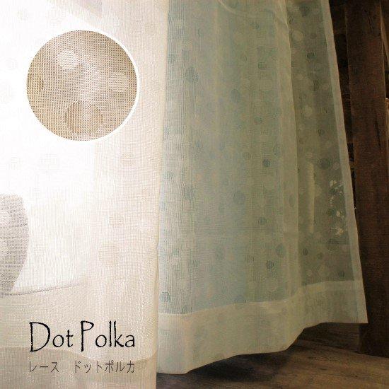 【キラリエシリーズ】激安!UVカット・ウォッシャブル・シンプルなミラーレース <Dot Polka - ドットポルカ>
