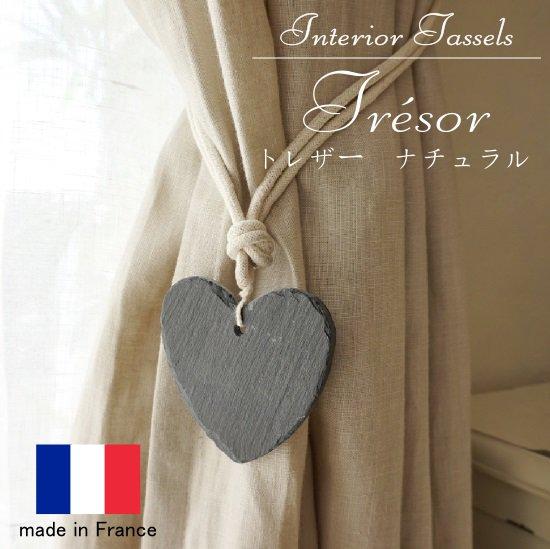 フランス製 スタイリッシュな輸入カーテンタッセル <トレザー ナチュラル-TresorNatural->:1本入り※※