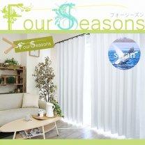 -Four Seasons- 100サイズ・44色から選ぶ1級遮光カーテン <フォーシーズン スワン>