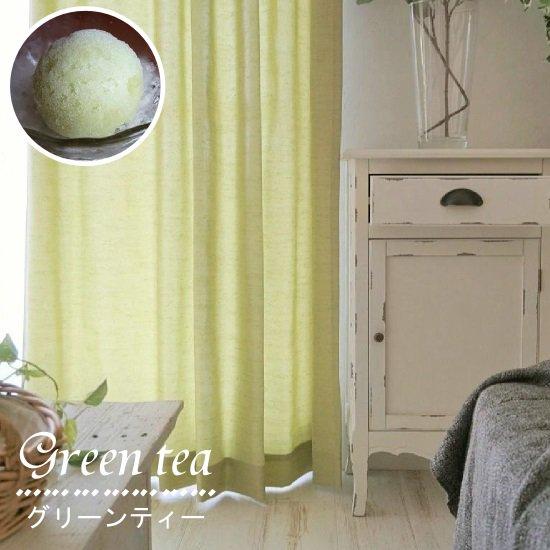 遮光じゃない、シャンタン織りカーテン...