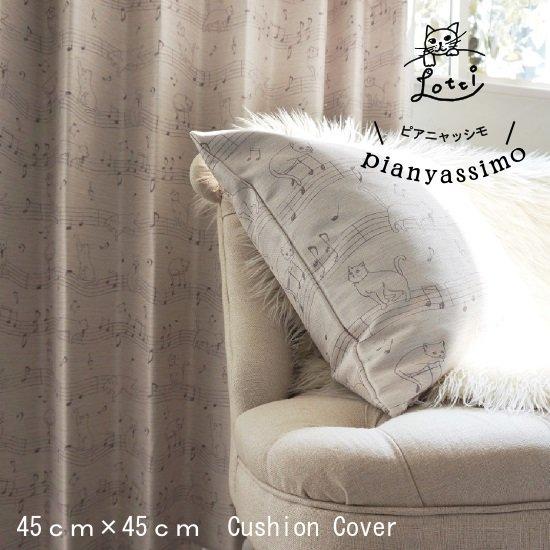 Lotti  可愛い猫ちゃんのデザインのクッションカバー<Pianyassimo-ピアニャッシモ-> 45cm×45cm