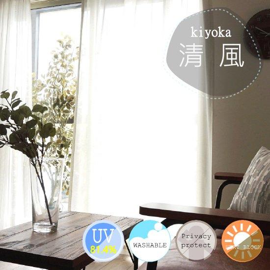 100サイズ 帝人フロンティア社の特殊繊維使用・遮熱効果44%・UVカット91% <清風 - キヨカ ナチュラル>