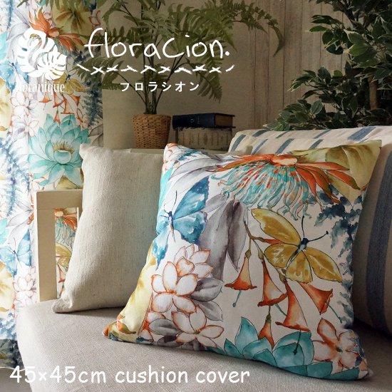 【 BOTANIQUE-ボタニークシリーズ- 】おしゃれなクッションカバー <floracion フロラシオン> 45cm×45cm